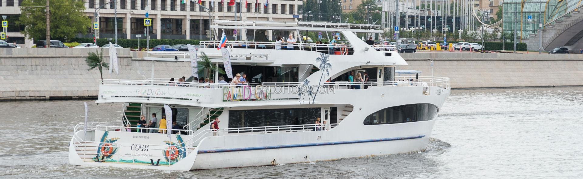 "Прогулка по Москве-реке на яхте класса ""люкс"" - ""Palma де Сочи"" с авторскими сетами"