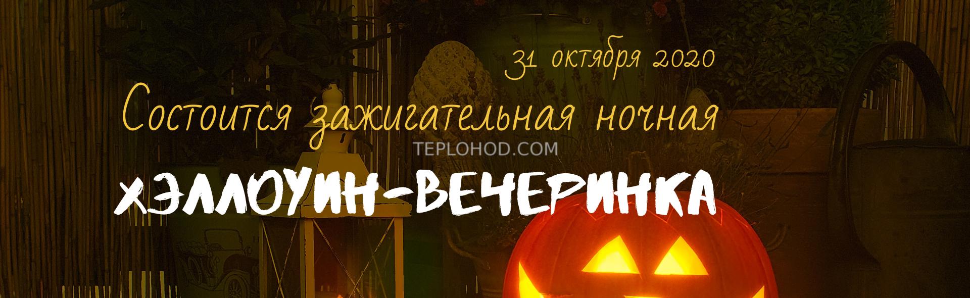 """Ночная Хэллоуин-вечеринка (18+) на теплоходе-ресторане """"Loft Boat"""" или """"Маэстро"""""""