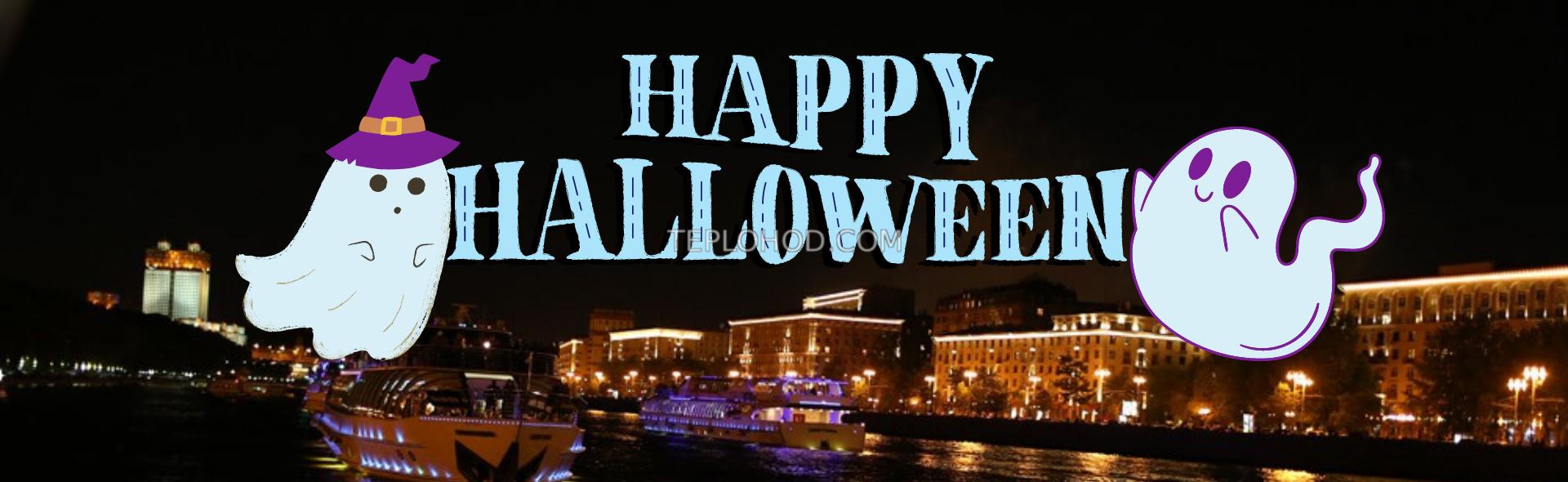 "Вечеринка ""Хэллоуин в стиле 90-х"" с прогулкой на теплоходе по Москве-реке"
