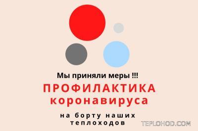 Профилактические меры против коронавируса на теплоходах в Москве